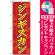 のぼり旗 (8134) ジンギスカン 赤地/黄色文字 [プレゼント付]