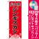 のぼり旗 (8135) 炭火焼肉ジンギスカン [プレゼント付]