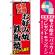 のぼり旗 (8139) お好み焼鉄板焼 [プレゼント付]