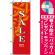 のぼり旗 (8215) セール/赤 [プレゼント付]