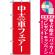 のぼり旗 (8226) 中古車フェア [プレゼント付]
