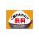 ウィンドウシール(吸着ターポリン) ご飯のおかわり無料 A5 (40339)