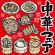 中華フェア 看板・ボード用イラストシール (W285×H285mm)