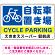 自転車置き場 デザインA  オリジナル プレート看板 W450×H300 エコユニボード