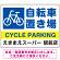 自転車置き場 デザインA  オリジナル プレート看板 W600×H450 アルミ複合板
