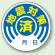 地震対策 済 PPステッカー (10枚1組) 50φ (802-70)