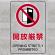 透明ステッカー 開放厳禁 大 (807-45A)