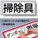 清掃具 PP ステッカー 132×312 (818-53)