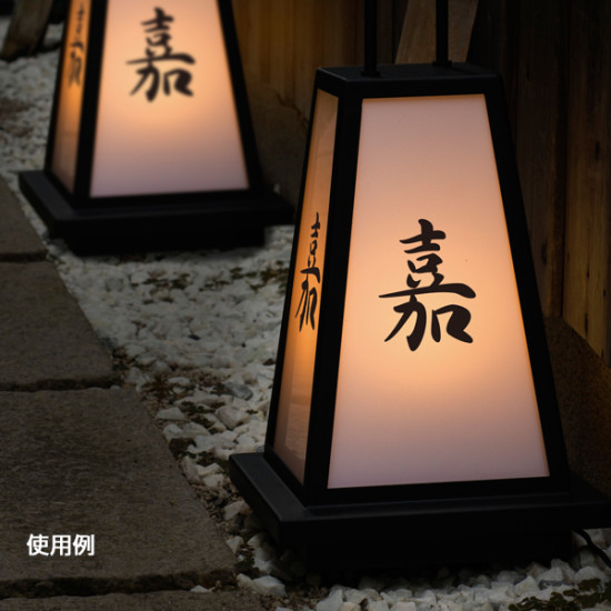 ■京行灯の使用例