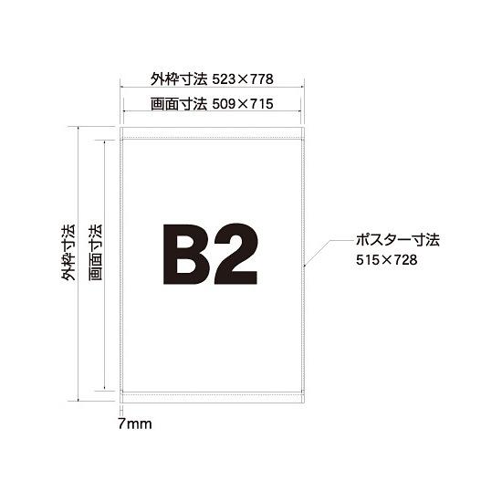 ■寸法図:B2サイズ