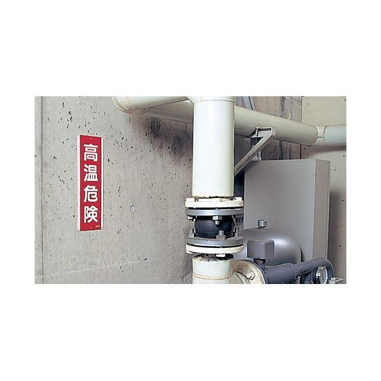 ■使用例 - 短冊型標識 節水  810-84