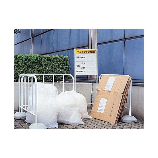 産業廃棄物分別標識 使用例