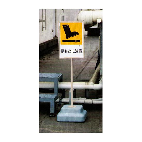 使用例・・・標識450×300mm用スタンド 868-26A 1台