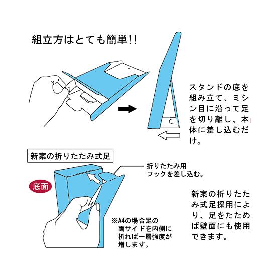 ペーパーリーフスタンドの組立方法