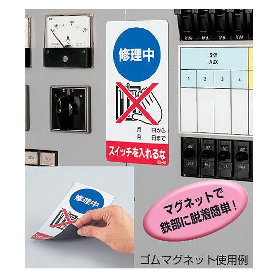■使用例 ゴムマグネット標識 マグネットで鉄部に脱着簡単!