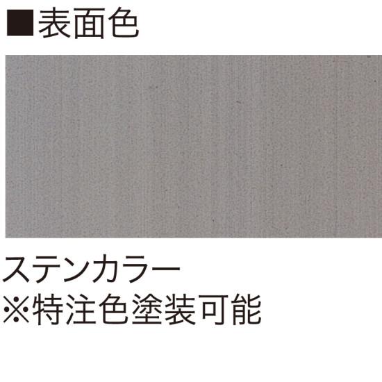 ■表示面カラー:ステンカラー(※特注色塗装可能)