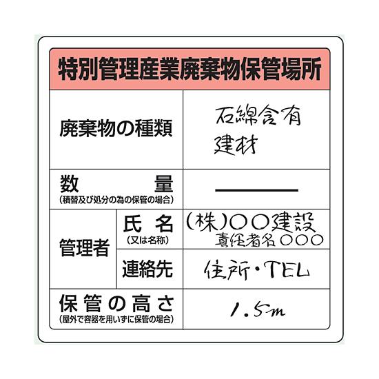【記入例】建築現場や工場、事務所に掲げるタイプ(排出事業場において収集・運搬業者に運搬されるまでの間の保管)