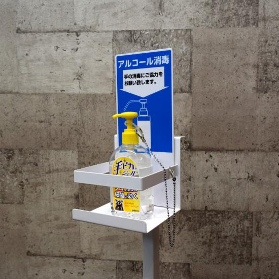 ■BJ-3消毒液設置メージ(※消毒液は別売です)