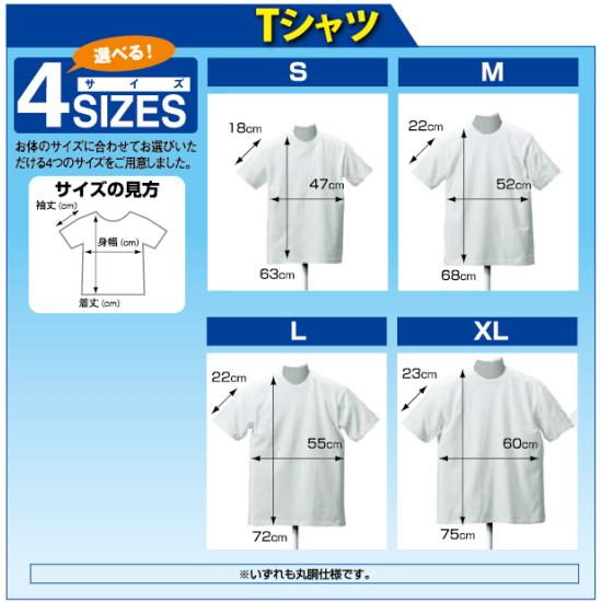 ■商売繁盛Tシャツ サイズ表