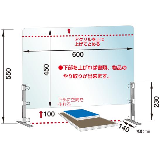 ■寸法図:支柱付きアクリル飛沫ガード T型脚タイプ