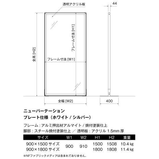 ■プレート仕様のニューパーテーション寸法図