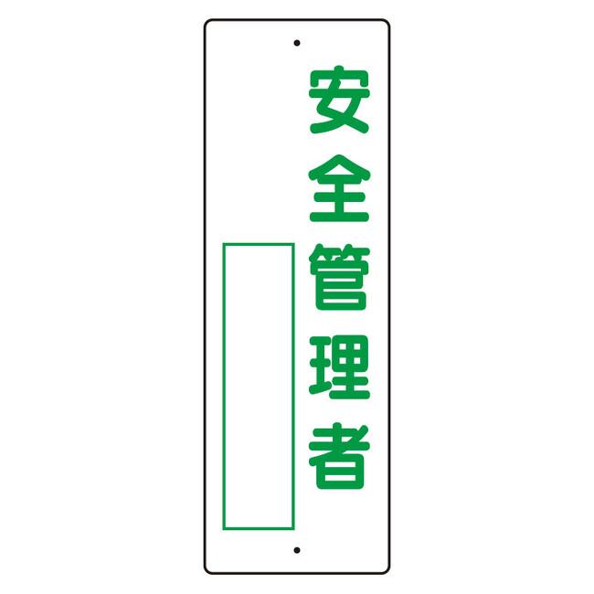 指名標識 表示内容:安全管理者 (安全用品・標識/安全標識)
