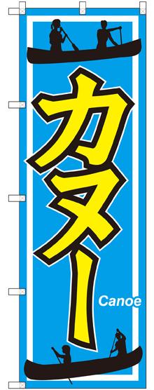 のぼり旗 カヌー (業種別/アウトドアスポーツ)