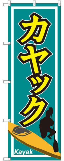 のぼり旗 カヤック (業種別/アウトドアスポーツ)
