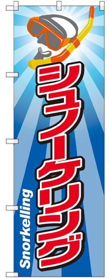 のぼり旗 シュノーケリング (業種別/アウトドアスポーツ)
