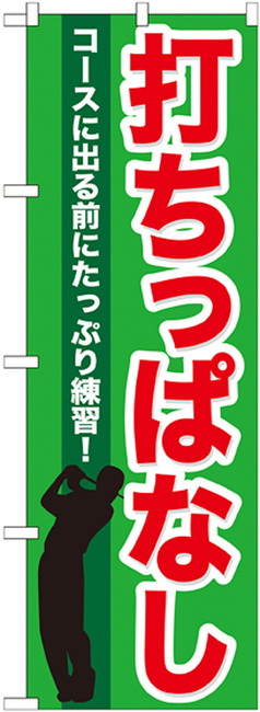 のぼり旗 打ちっぱなし (業種別/アウトドアスポーツ)