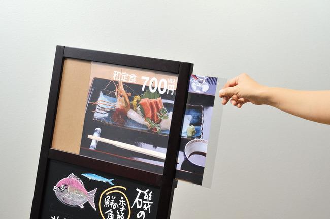 看板上部にA3サイズの印刷物を差し込むことができるパネルが付いています。
