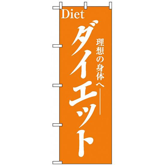 のぼり旗 ダイエット(業種別/アウトドアスポーツ)