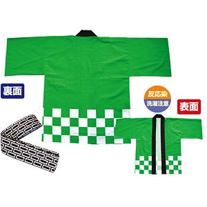 カラー市松ハッピ 緑 (襟は無地)(イベント用品)