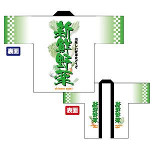 フルカラーハッピ 新鮮野菜 (緑)(イベント用品)
