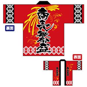 フルカラーハッピ 商売繁盛 (黒文字)(イベント用品)