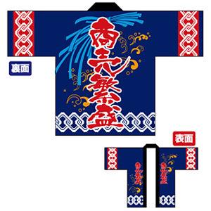 フルカラーハッピ 商売繁盛 (赤文字)(イベント用品)