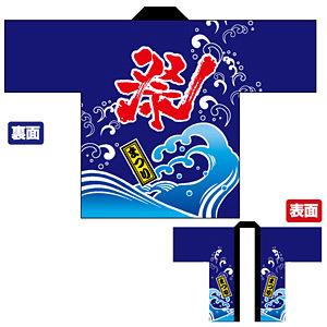 フルカラーハッピ 祭 (赤文字)(イベント用品)