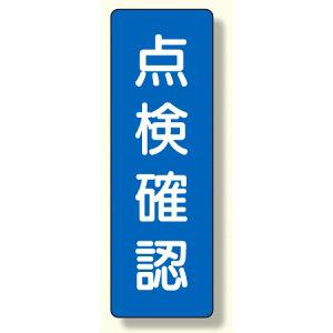 短冊型標識 表示内容:点検確認 (安全用品・標識/安全標識)