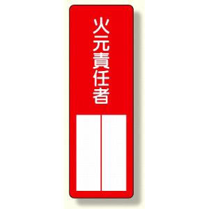 指名標識 表示内容:火元責任者 (安全用品・標識/安全標識)