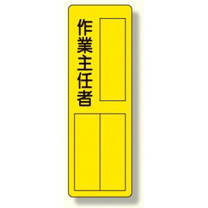 指名標識 表示内容:作業主任者 (安全用品・標識/安全標識)