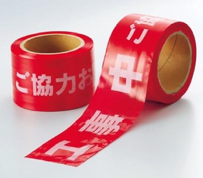 工事中テープ (安全用品・標識/安全テープ/その他テープ)