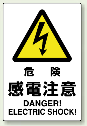 危険 感電注意 ステッカー 450×300 (802-502A)