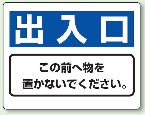 避難経路確保標識 出入口 エコユ...