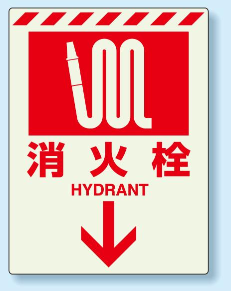 消火栓標識 蓄光ステッカー 300×...