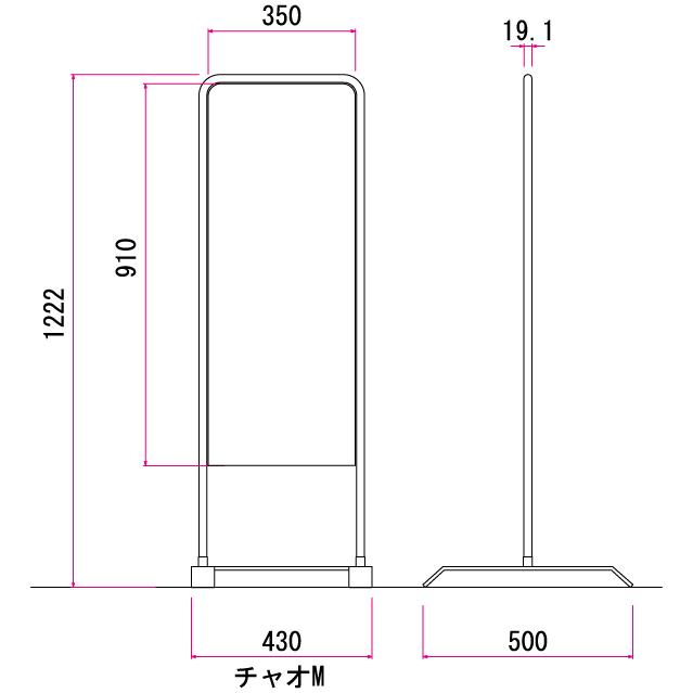 ■チャオMの寸法図