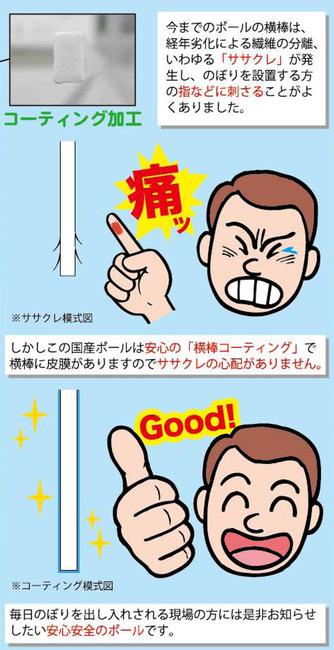 横棒のササクレによるケガを防止するためコーティング加工を採用。皮膜でササクレを防止します。