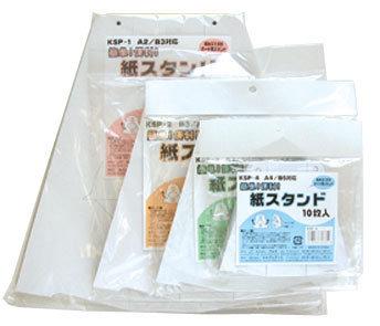 ■パッケージ写真 紙スタンドは簡単に組み立てられます。