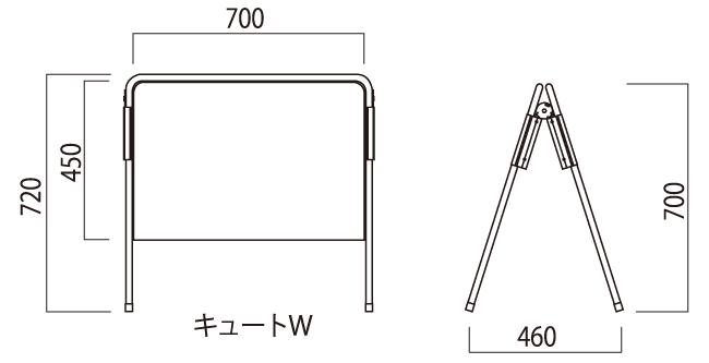 ■キュートW 寸法図