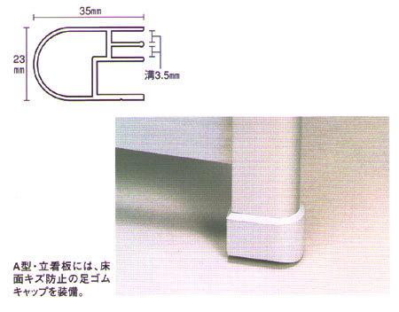 A型看板・立看板には、床面キズ防止の足ゴムキャップを装備。