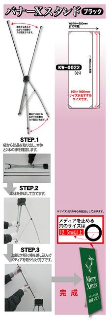 ■組立方法